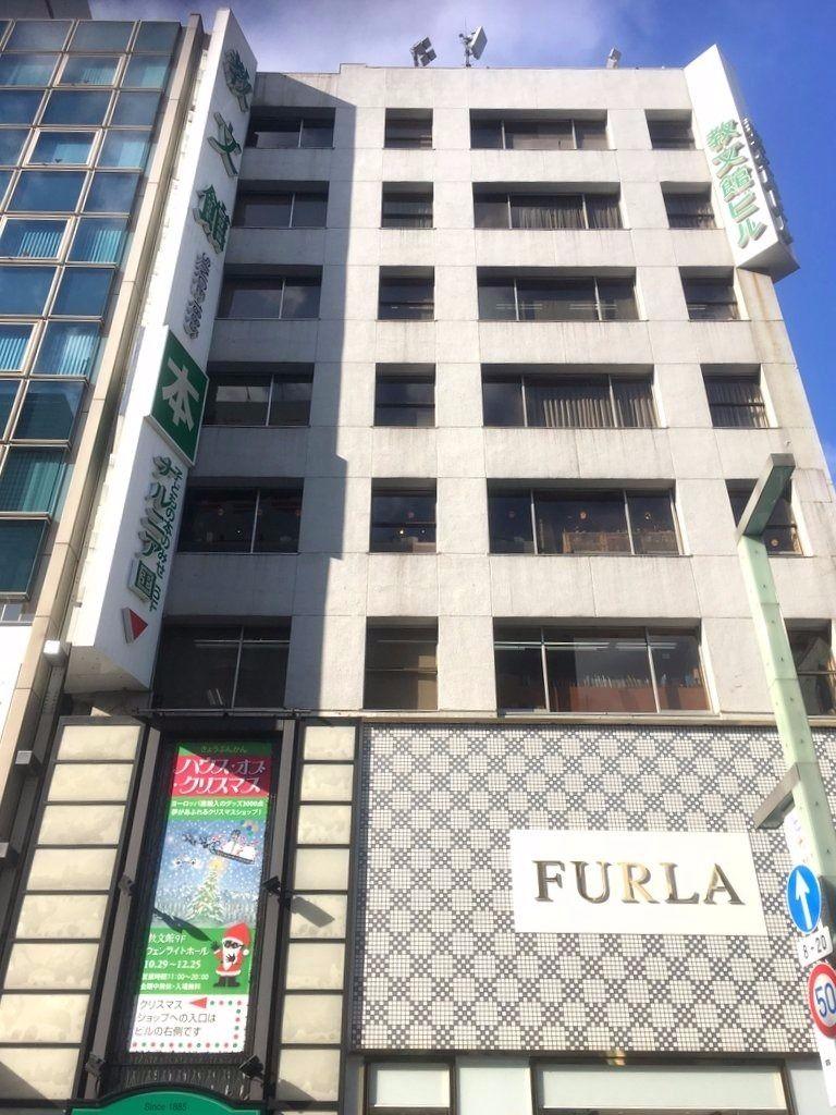 日本で一番地価が高い本屋さん