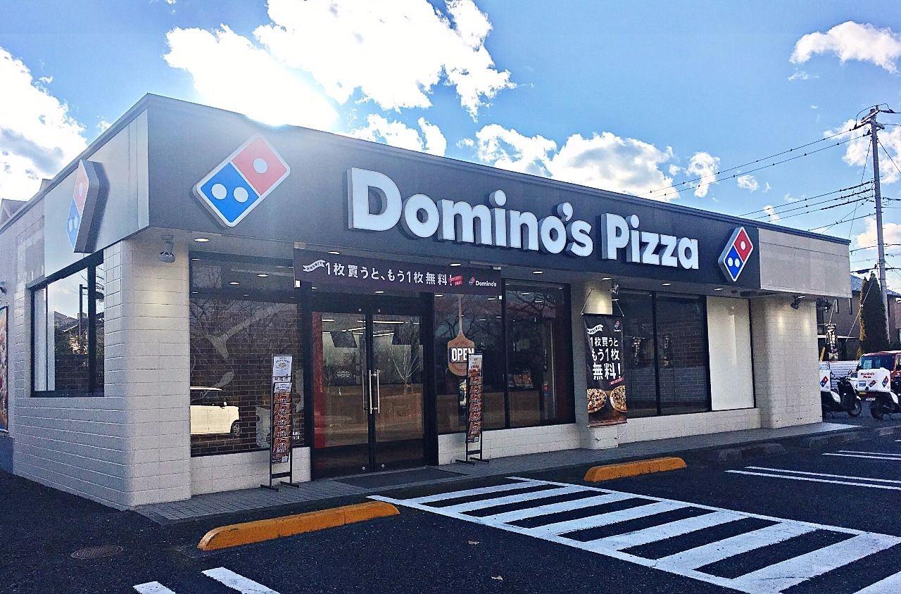 ドミノ・ピザ!
