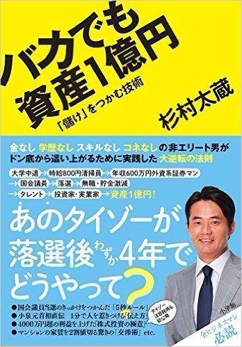 杉村太蔵氏が小江戸川越にやってきます!