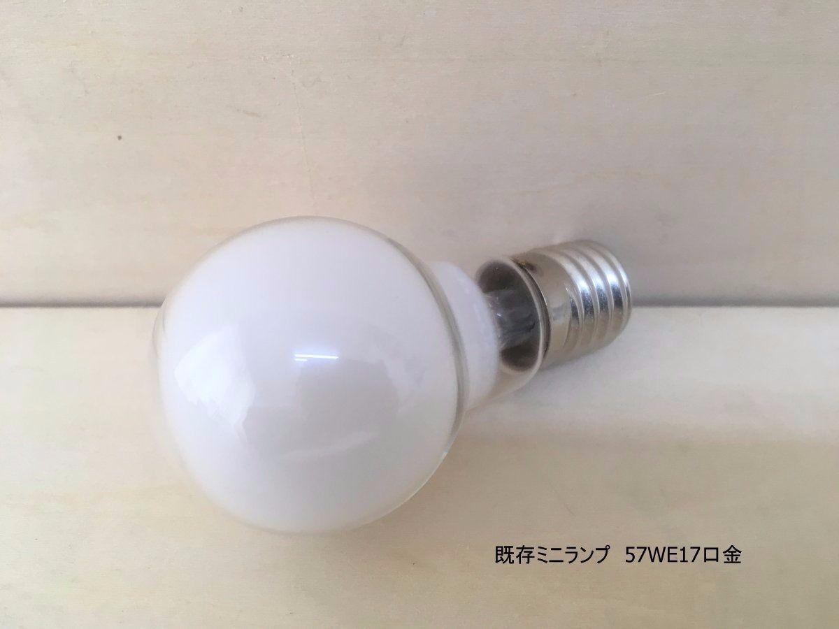 E17口金 57W 白熱電球