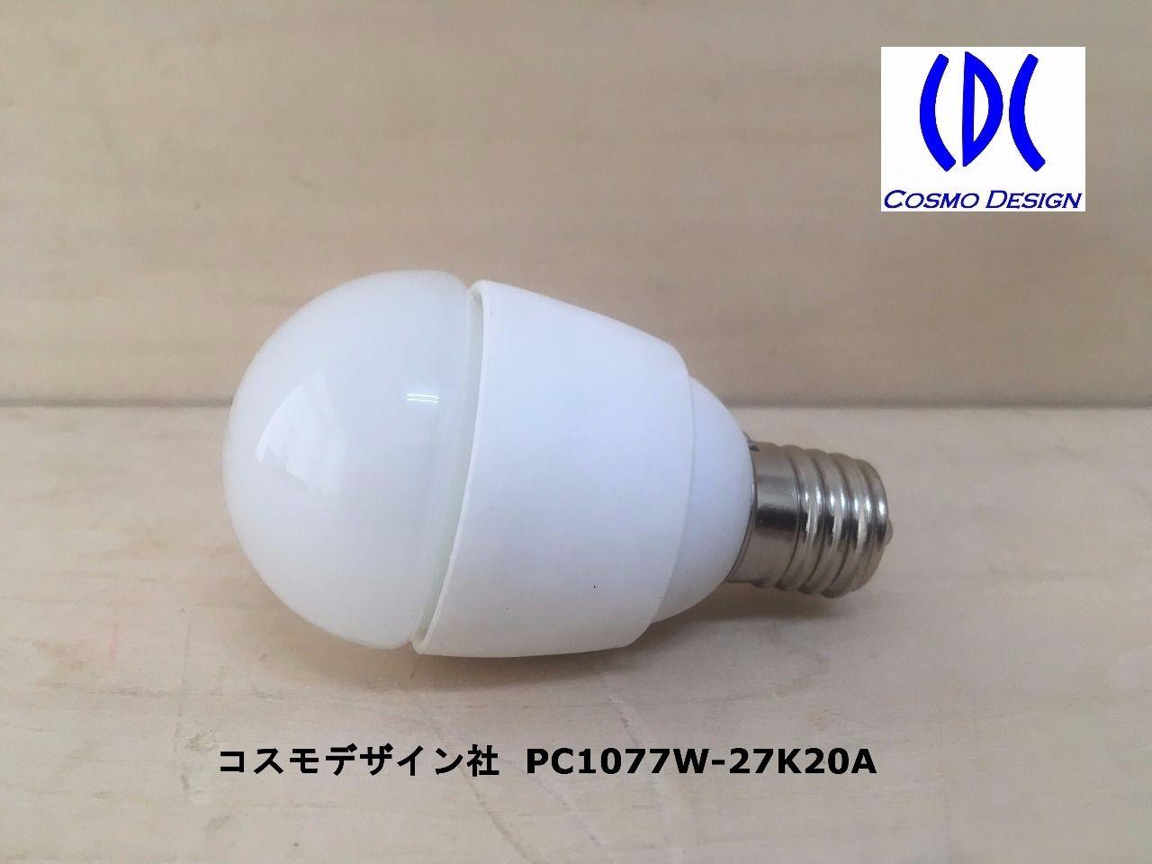 浴室照明で使えるLED電球!