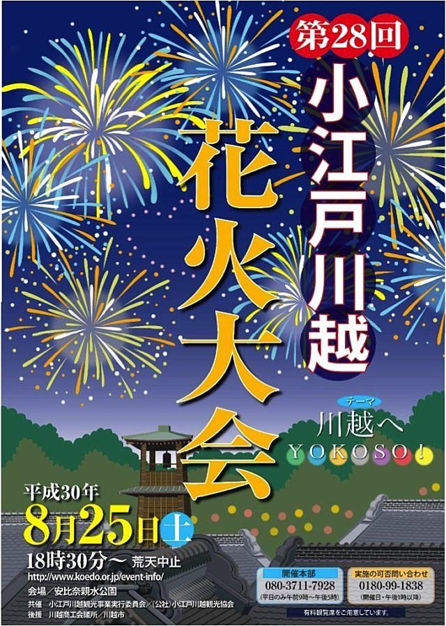 第28回小江戸川越花火大会